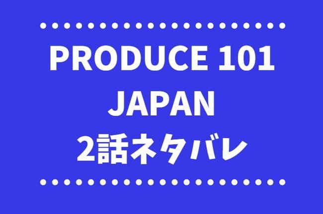Japan 2 101 プロデュース